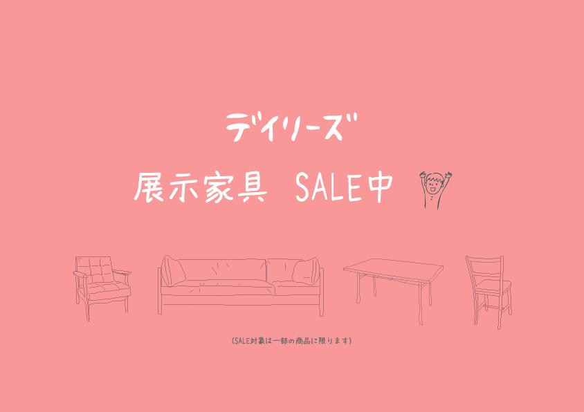 2015.2 展示家具SALE