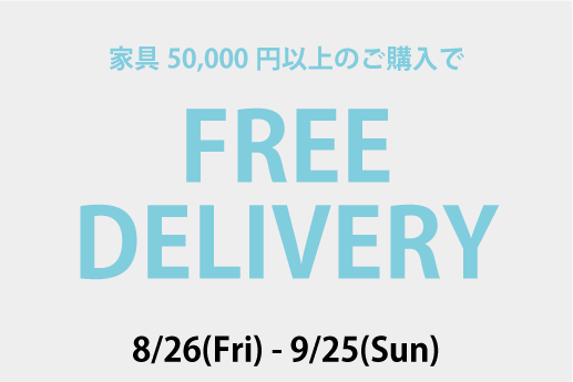 配送無料キャンペーン2016.8