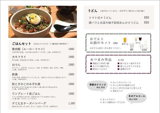 10月からデイリーズカフェの季節メニューが新しくなりました!今回の一押しは『魯肉飯(ルーローハン)』です!醤油だれで煮込んだ豚肉が食欲そそる一品です!八角が味の決め手!そのほかにも新メニューご用意しております!16時からご注文頂けます!皆様のご来店をお待ちしてます!